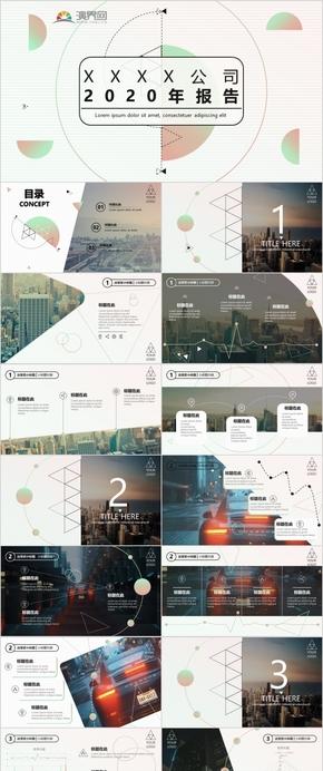 城市商務風PPT模板