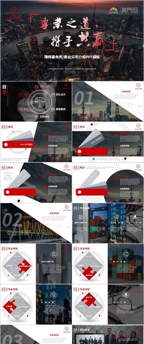 红黑商务风公司介绍模板(律师事务所&商业公司)