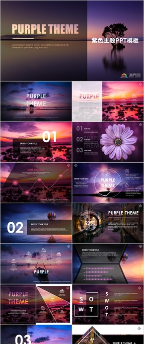 [Tabular]紫色杂志风PPT模板-致敬Simon阿文