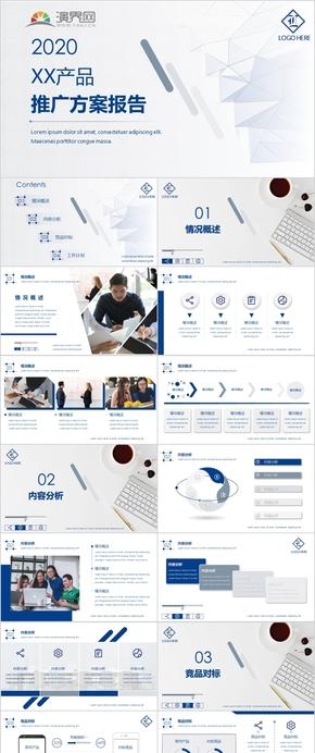[Tabular]商務簡約風產品推廣方案PPT模板