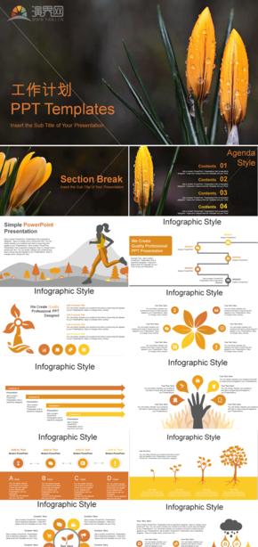 工作匯報工作計劃總結企業介紹產品發布商業計劃書