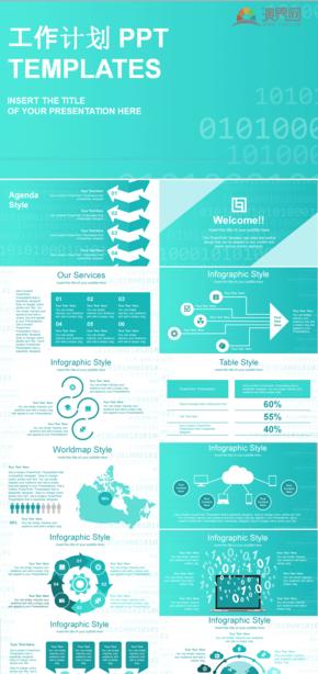 科技大數據互聯網IT信息人工智能計劃總結工作匯報商業計劃書