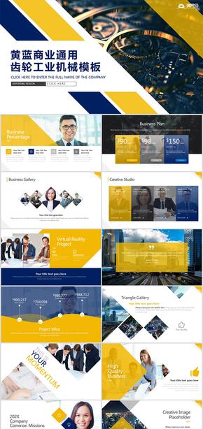 工作匯報企業宣傳年終匯報商業計劃書企業介紹產品發布