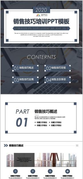 公司銷售部銷售技巧培訓教育營銷方案PPT模板