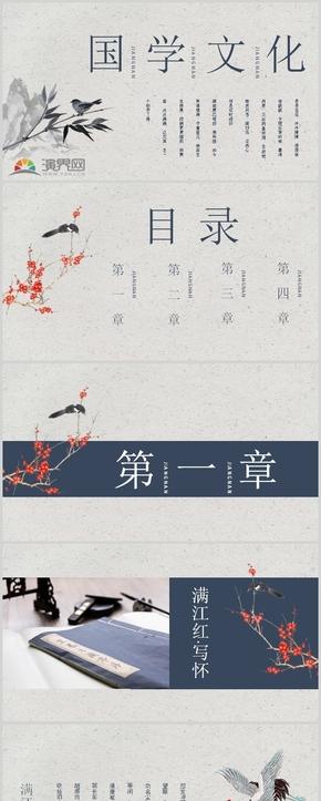 中國風古詩詞中華傳統國學文化水墨畫教育美術PPT模板