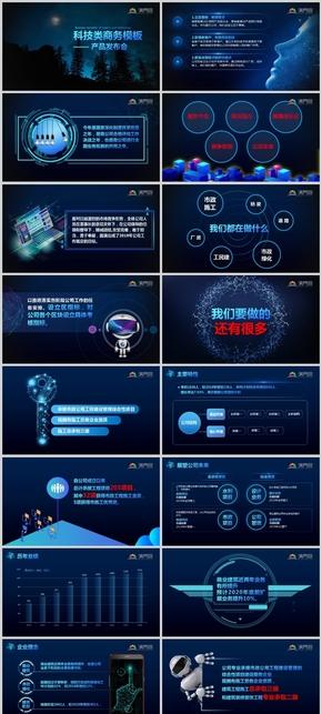藍色科技工作匯報PPT模板