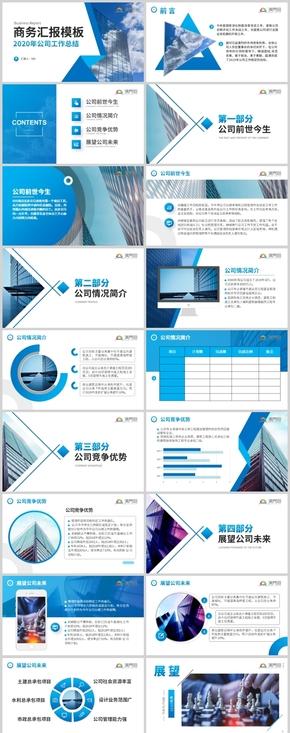 藍色簡約建筑工作匯報PPT