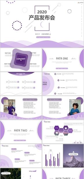 浅紫色 简约风 PPT模板