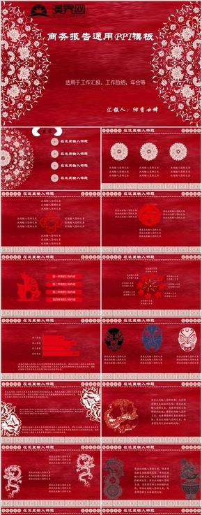 紅色中國風簡約工作匯報PPT模板