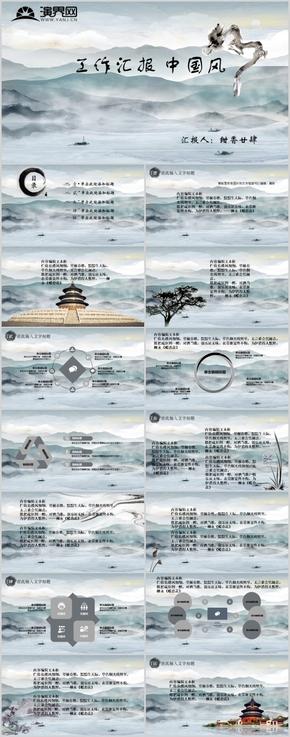 灰白中國風工作匯報PPT模板