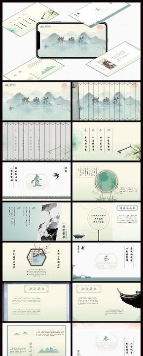 白色淺黃簡約中國風復古工作報告ppt模板