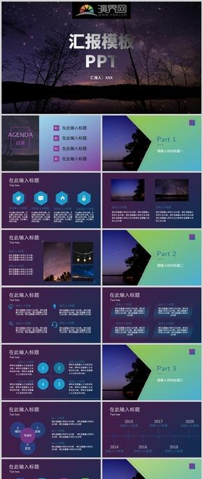 紫藍色通用匯報PPT模板