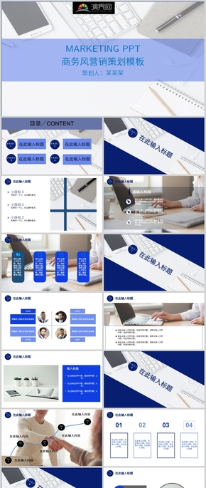 商務風營銷策劃模板