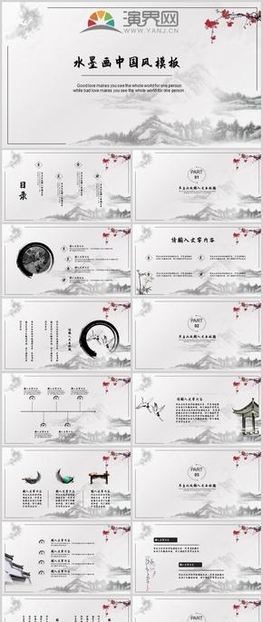 水墨畫中國風模板