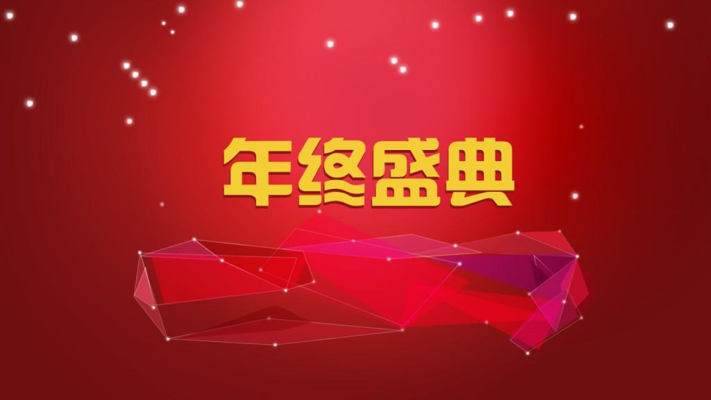 第4串 红色 年会/晚会/晚宴 ppt模版