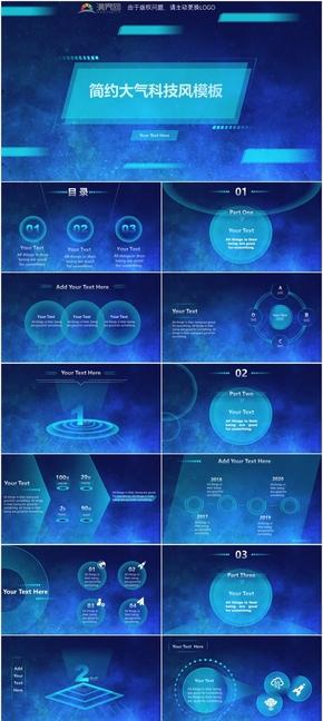 藍色大氣科技風匯報ppt模板