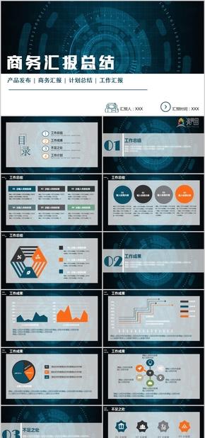 科技感商務總結匯報PPT模板