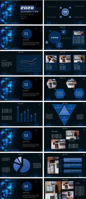简约、蓝色大气、互联网模板、科技年总结模板