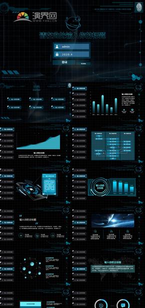 藍色科技風PPT模板
