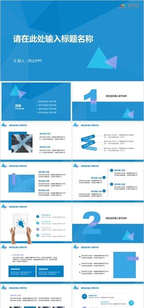 藍色教育培訓匯報總結PPT模板