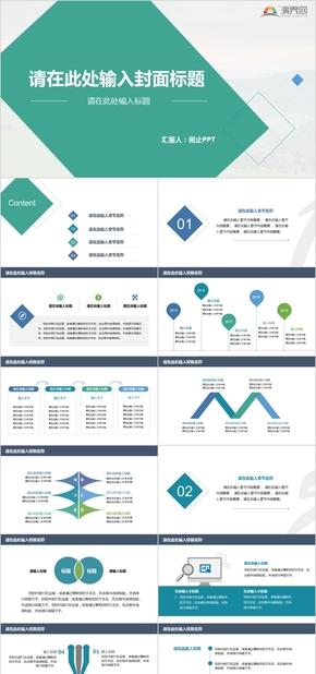 藍綠色小清新總結匯報教育培訓PPT模板