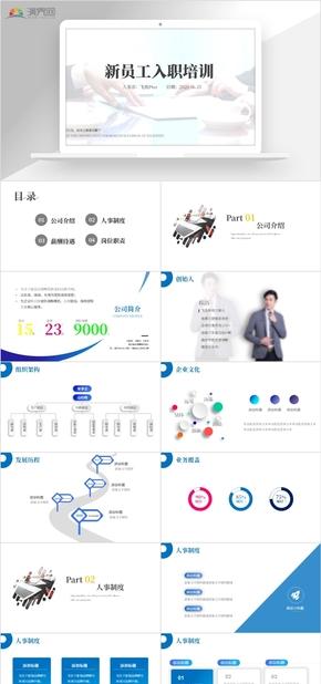 2020年企业新员工入职培训商务管理培训PPT