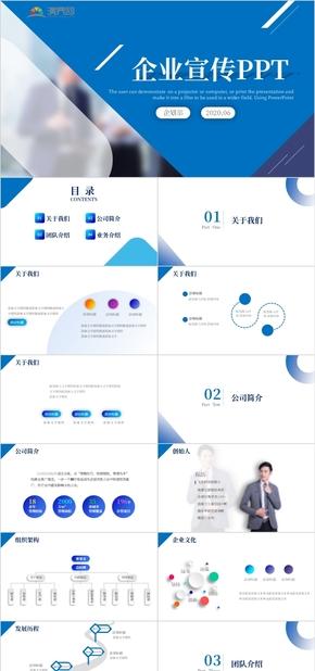2020年公司介紹企業宣傳品牌策劃企業策劃營銷策劃品牌推廣PPT通用模板簡約大氣扁平商務風