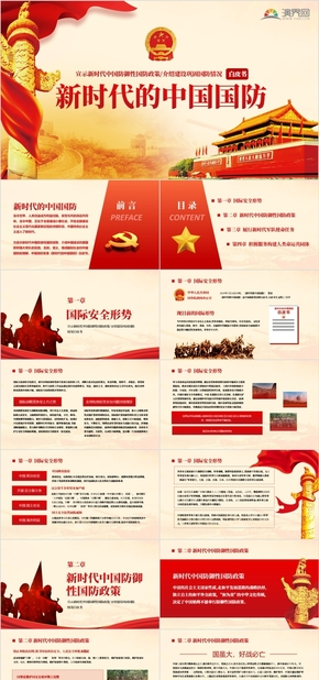 新時代的中國國防政治軍事PPT