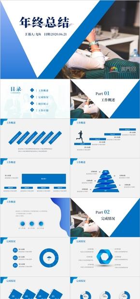 年終總結工作總結匯報述職報告年中總結商務PPT通用模板簡約時尚