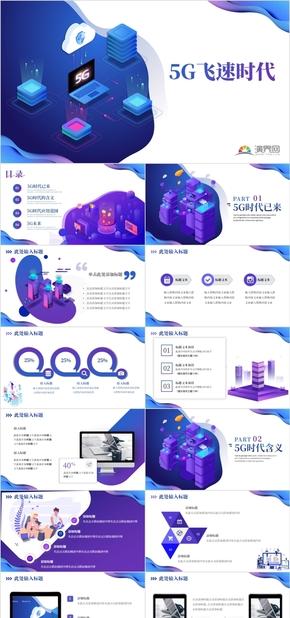 5G飞速时代网络通信技术PPT简约插画风