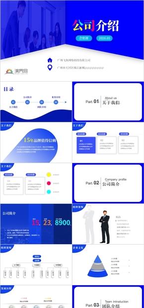 202X年藍色簡潔扁平商務風公司介紹企業宣傳品牌推廣PPT通用模板
