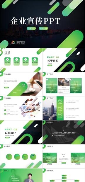 企業宣傳公司簡介品牌推廣企業形象企業策劃PPT模板