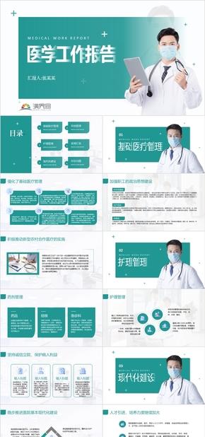 醫學工作匯報年中總結季度總結述職報告工作總結PPT