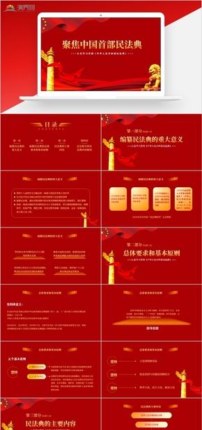 2020年聚焦中国首部民法典
