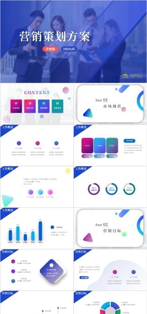 2020年營銷策劃方案企業策劃品牌推廣網絡營銷網絡推廣融資策劃項目策劃PPT通用模板