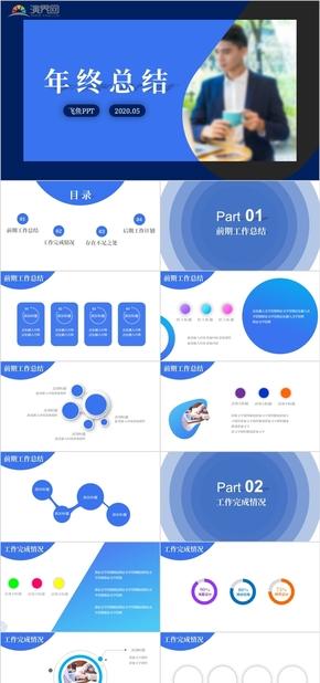 2020年藍色時尚極簡通用年終總結工作總結工作計劃述職報告PPT模板