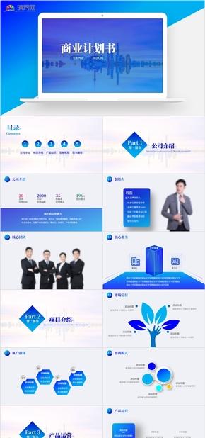 2020年商业计划书融资策划方案创业融资PPT