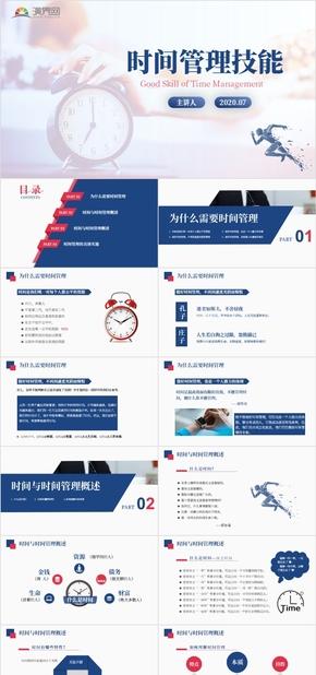 企业管理培训时间管理技能员工培训PPT