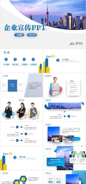 企业宣传公司简介企业文化品牌推广营销策划PPT