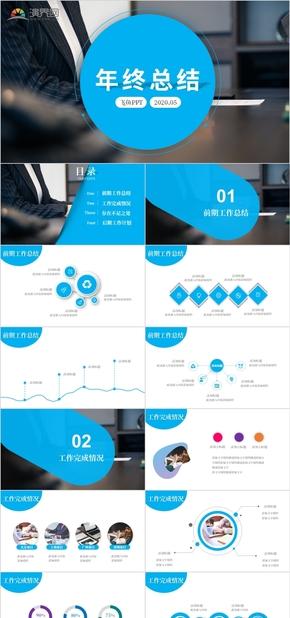 扁平簡約通用商務風年終總結工作總結工作匯報工作計劃PPT模板