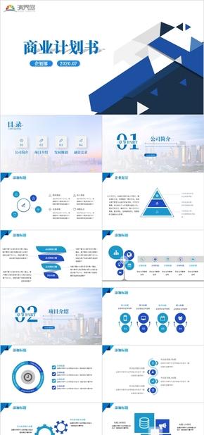 商业计划书创业融资营销策划方案商业PPT