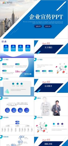 2020年簡潔大氣企業宣傳公司介紹品牌策劃營銷推廣網絡營銷PPT通用模板
