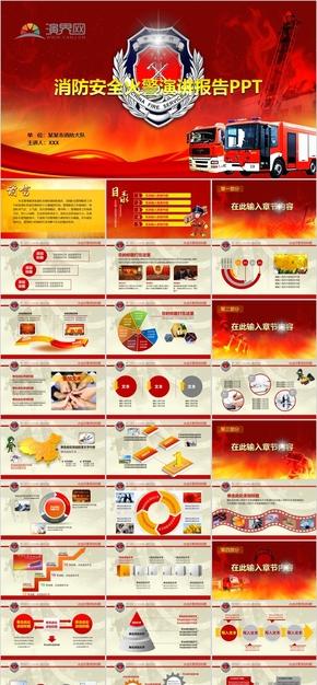 消防安全火警演習宣傳動態PPT模板