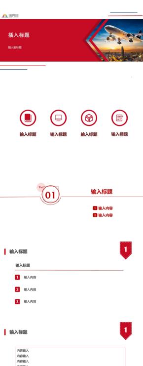 紅色扁平商務報告PPT模板