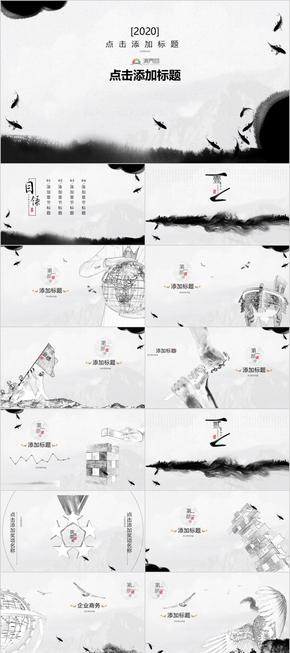 黑白水墨中国风简约PPT模板