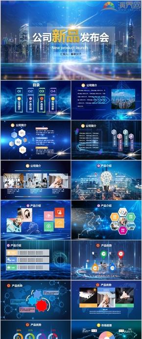 藍色優雅企業新品發布、介紹、招商、洽談會PPT模板