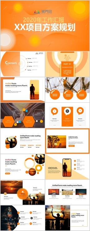 橙色簡約商務大氣工作匯報方案計劃PPT模板
