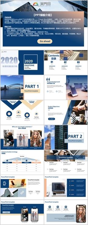 2020年最新流行色经典蓝商务简约大气风工作汇报通用PPT模板