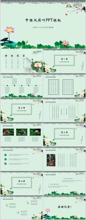 小清新綠色簡約中國風荷葉PPT模板