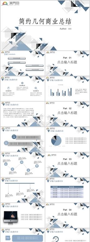 藍色簡約幾何商務匯報PPT模板